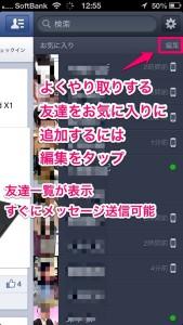 iOS Facebookアプリ