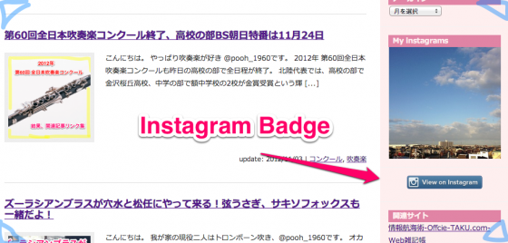 Instagram Badgeを貼り付けたhttp://okyouduka.com/