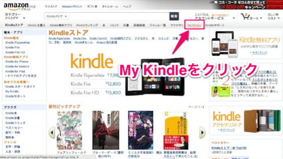 Amazon.co.jp Kindleストア