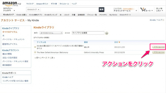 Amazon.co.jp My Kindle