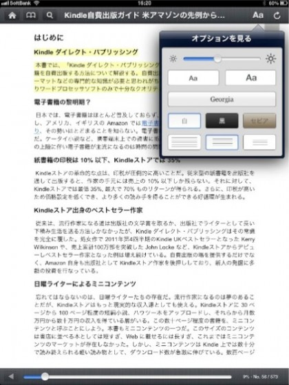 iPad Kindleアプリ
