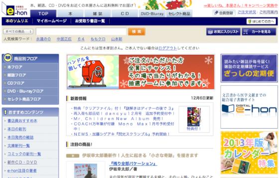 オンライン書店e-hon https://www.e-hon.ne.jp/