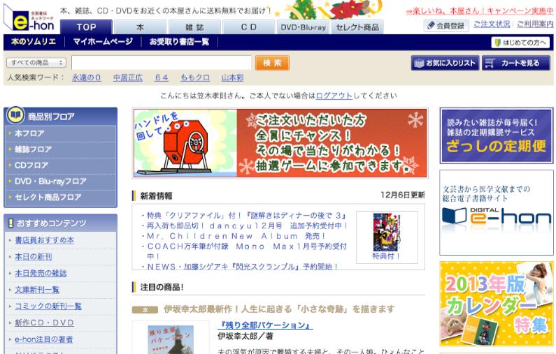 オンライン書店e-hon http://www.e-hon.ne.jp/