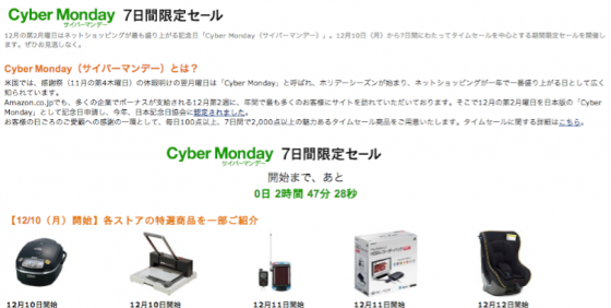 Amazon.co.jp Cyber Monday