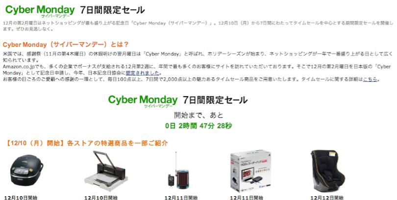 Amazon.co.jp Cyber Monday
