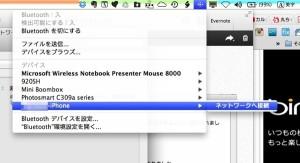 MacBook-iPhoneテザリング