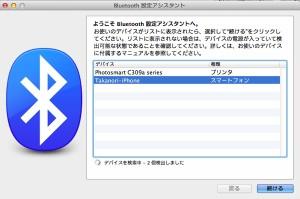 MacBook-iPhone テザリング