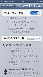 iPhone5テザリング