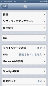 iPhone5 テザリング