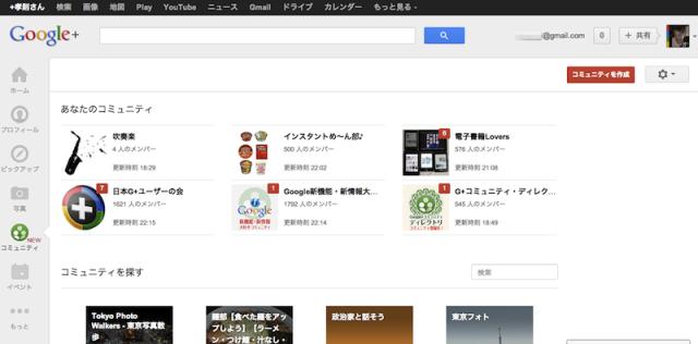 Google+ コミュニティ