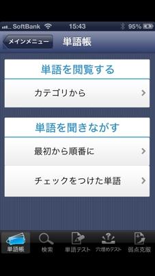 iPhone App 新TOEICテスト英単語ターゲット3000