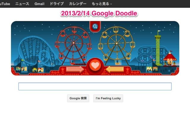 2013-02-14_googledoodle