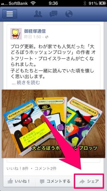 2013-02-23_facebookapp