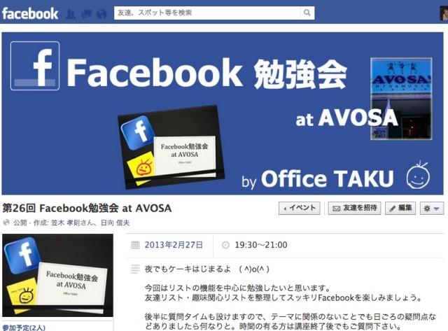 Facebook event Cover画像