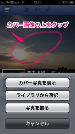 iPhone Facebookアプリ