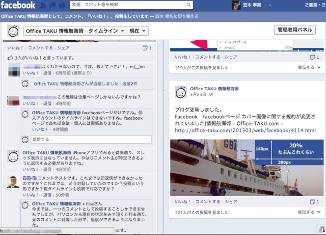 デスクトップサイト Facebookページ
