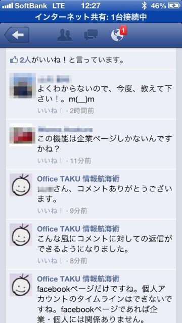 iPhoneアプリ Facebookページ