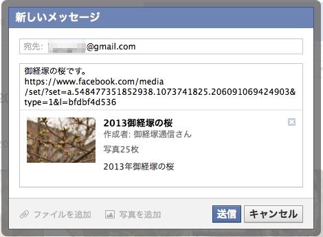 Facebook 写真アルバム