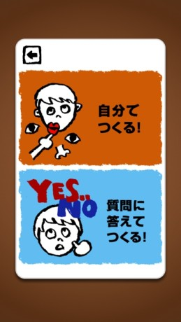 iPhone App Like me!手書き風