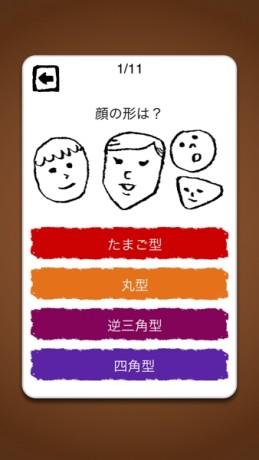 iPhone App Like me!手書き風