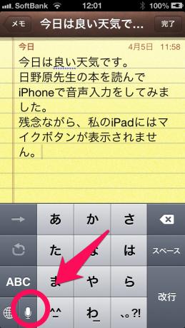 iPhoneメモ帳で音声入力