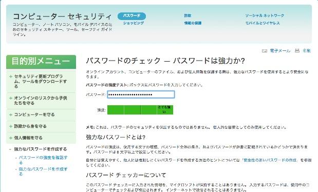 2013-04-08_password_01