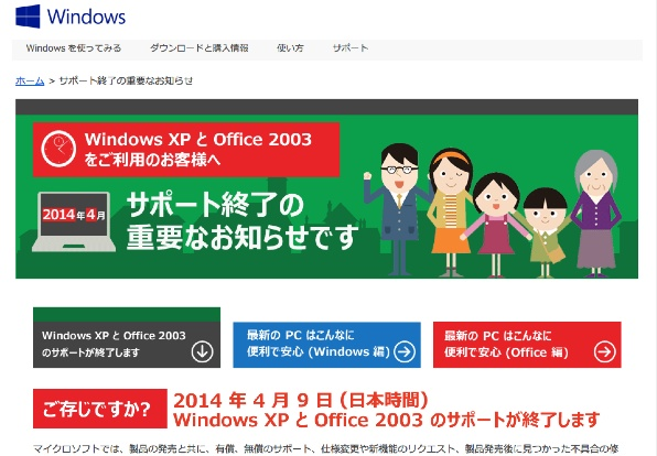 http://www.microsoft.com/ja-jp/windows/lifecycle/xp_eos/consumer/default.aspx