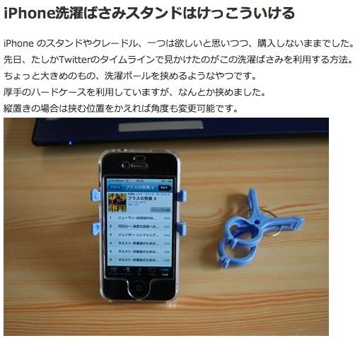 2013-04-11_iphone