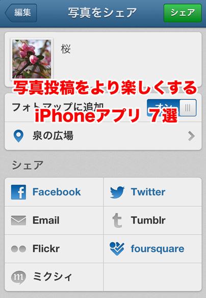 写真投稿をより楽しくするIPhoneアプリ 7選