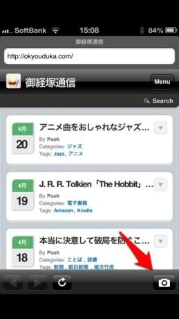 iPhone App ロールペイバー