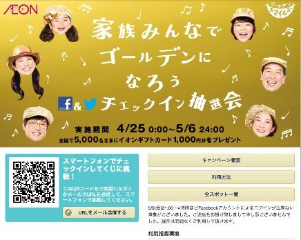 https://checkin.ambassadors.jp/aeon/