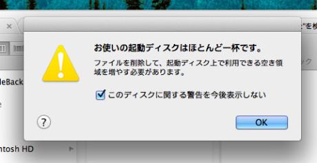 お使いの起動ディスクはほとんど一杯です。ファイルを削除して、起動ディスク上で利用できる空き領域を増やす必要があります。