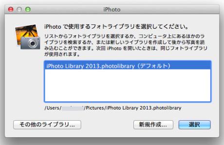 iPhotoライブラリの選択画面