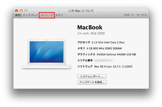 このMacについて-詳細