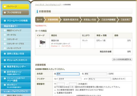 ドリームページ フォトブック編集画面