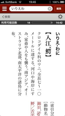 iOS 大辞泉