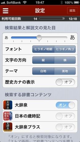 iOS 大辞泉 設定画面