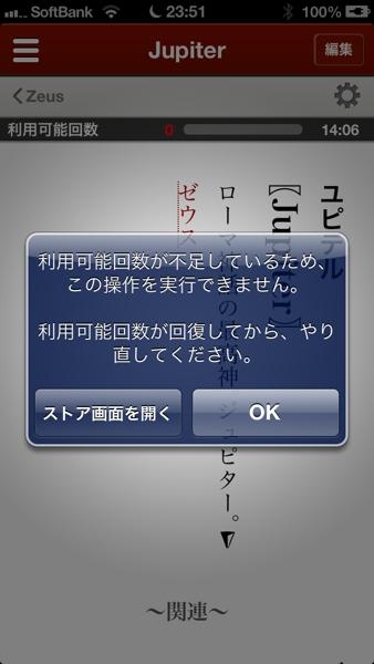 iOS 大辞泉 回数制限