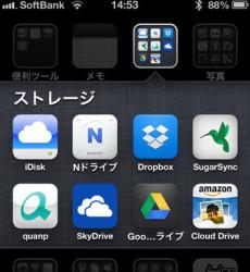 iPhone クラウド ストレージ アプリ