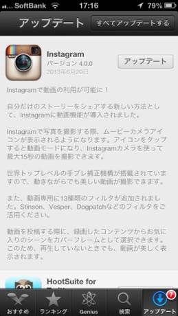 20130621 iPhone Instagram アップデート