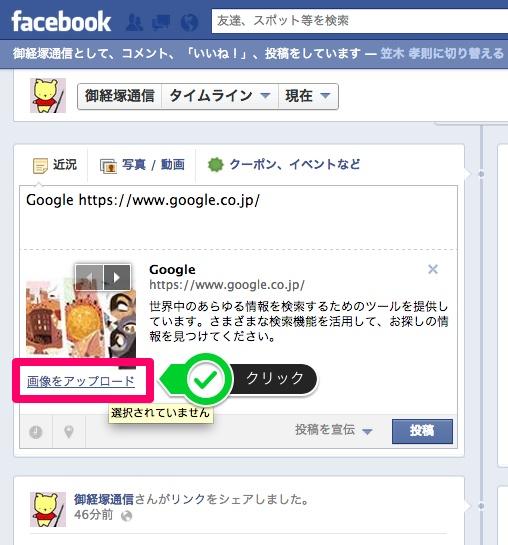 Facebookページ URLリンクのサムネイル