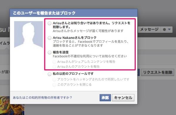 Facebook スパムアカウント