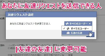 facebook 友達リクエスト設定