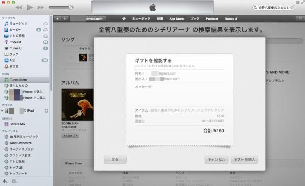 MacBook iTunes