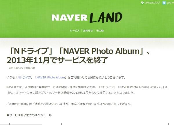 http://naverland.naver.jp/?p=7425