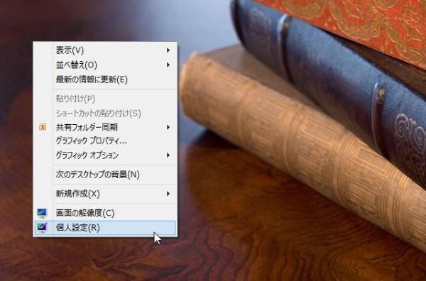 Windows デスクトップテーマ