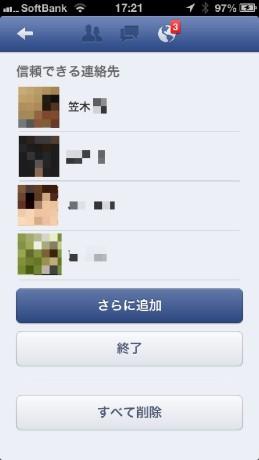 facebook iPhone 信頼できる連絡先