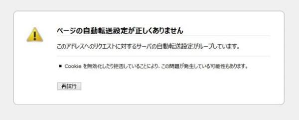 Firefox ページ読み込みエラー