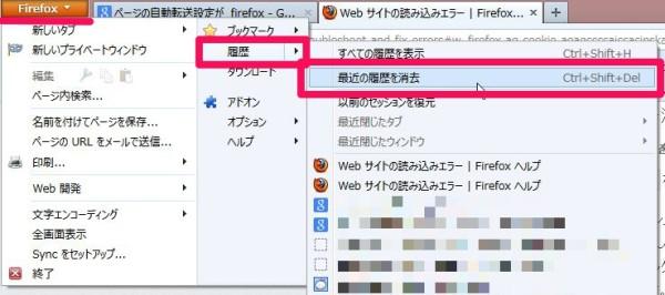 Firefox キャッシュとCookieの消去
