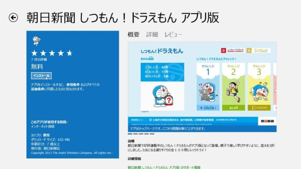 「しつもん!ドラえもん」Windows8アプリ
